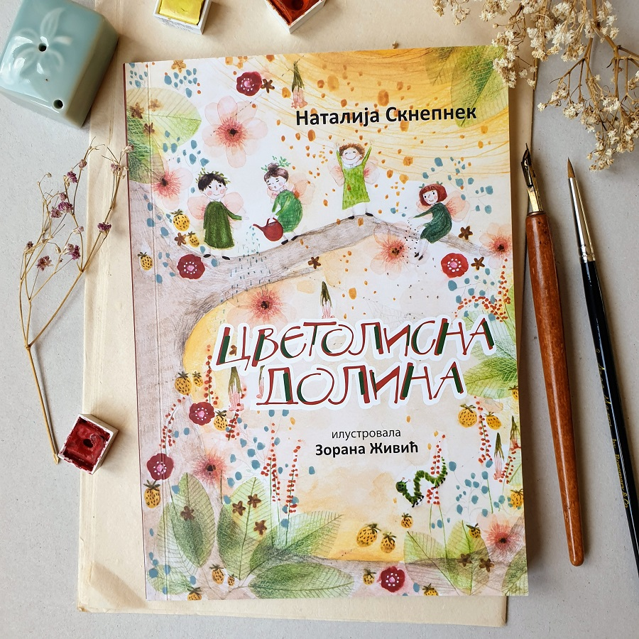 Cvetolisna dolina / Valley of Flowers cover page
